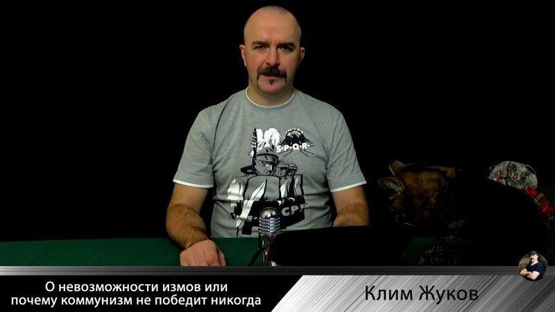 Клим Жуков О невозможности измов или почему коммунизм не победит никогда