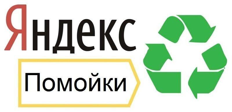 Сервис Яндекс помойки как очень хорошая идея против мусора