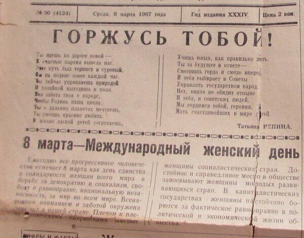 Программа телепередач на 8 марта 1967 года. Что смотрели советские граждане