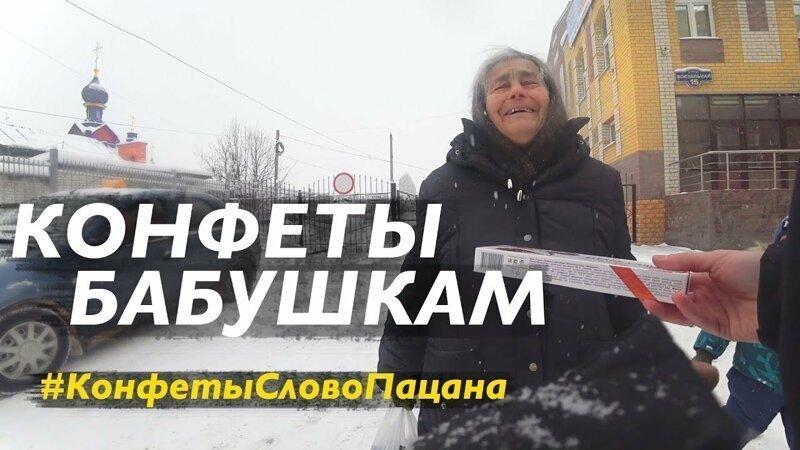 Ребята в канун рождества дарят на улице конфеты пенсионерам