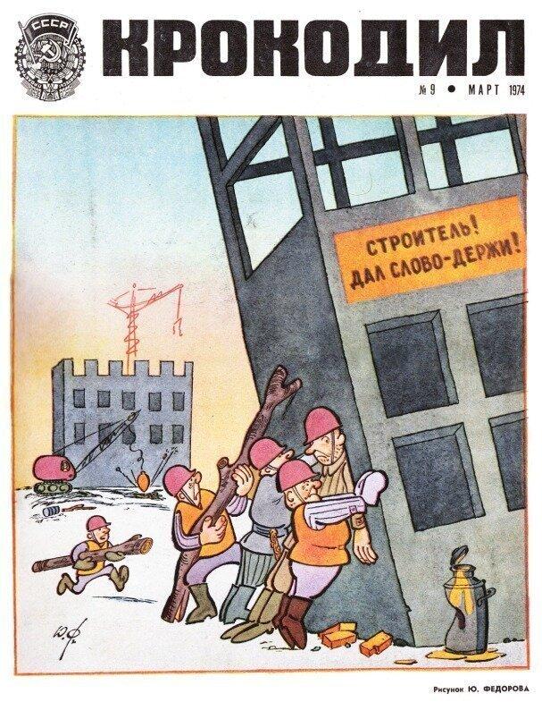Строительство и ремонт в советской карикатуре