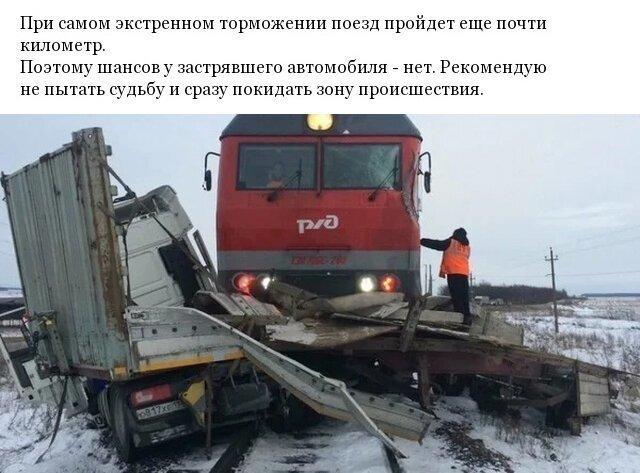Действия машиниста поезда перед столкновением с автомобилем (4 фото)