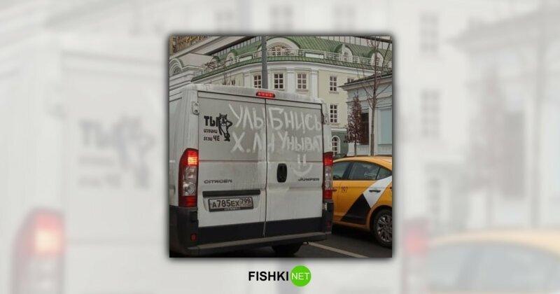 20+ креативных посланий, оставленных водителями большегрузов