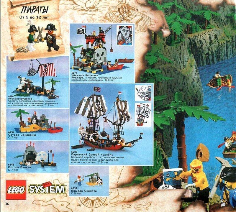 Ностальгия из 90х LEGO