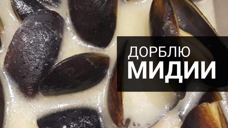 Мидии с сыром Дорблю