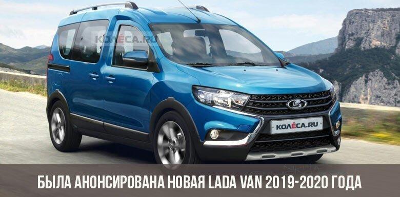 Была анонсирована новая Lada Van 2019-2020 года