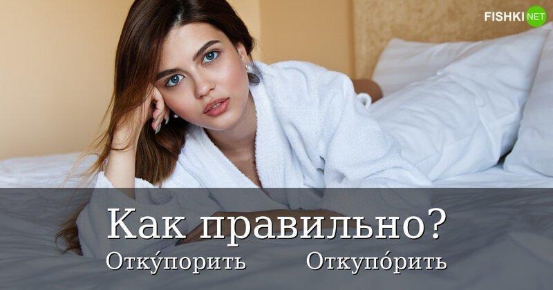 Ударный тест по русскому языку