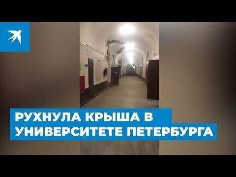 Рухнула крыша в университете Петербурга