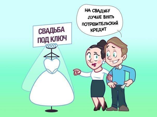Свадьба в кредит- раковая опухоль, которая вас прикончит