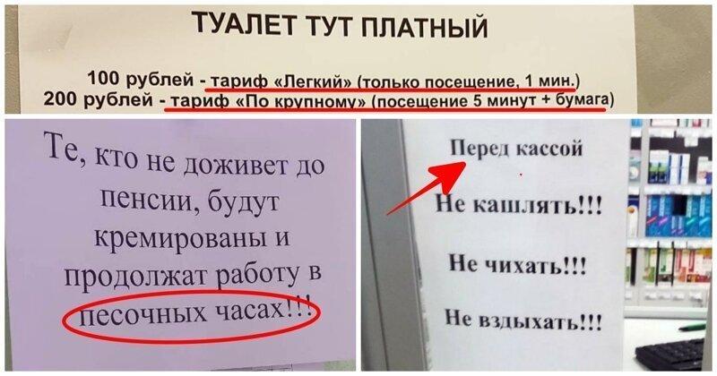 20 забавных объявлений, которые могли придумать только в России