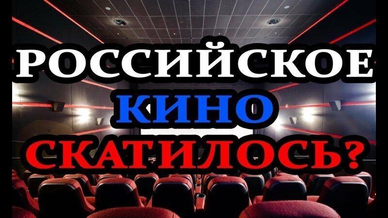 Правда ли, что Российский кинематограф скатился?