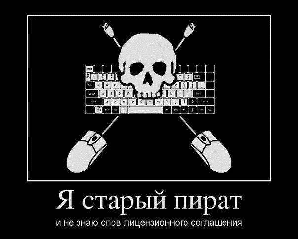 Поговорим о пиратском софте?
