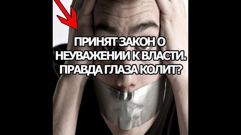 Госдума одобрила законопроект об оскорблении власти в интернете
