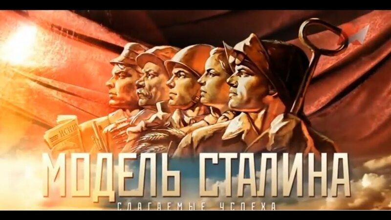 Модель Сталина: Слагаемые успеха
