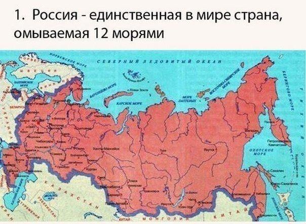 Россия в  интересных фактах