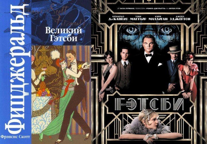 15 книг, которые стоит почитать до того, как смотреть по ним фильм