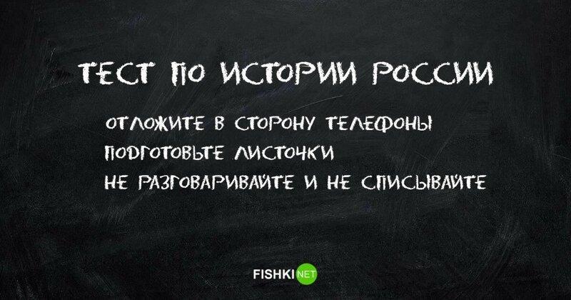 Элементарный тест по истории России