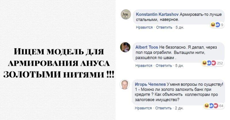 """""""Я - не я, и попа - не моя"""": московская vip-клиника ищет модель для интимного омоложения"""