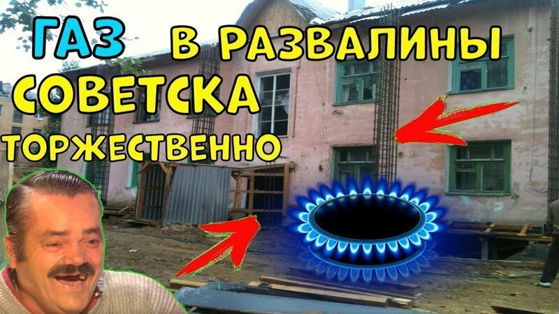В Калининградской области с помпой отметили газификацию домов... (позорище)
