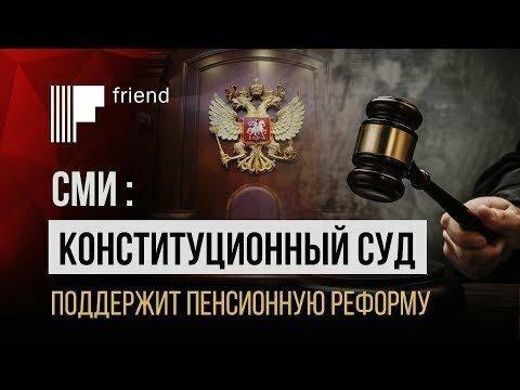СМИ: Конституционный суд поддержит пенсионную реформу
