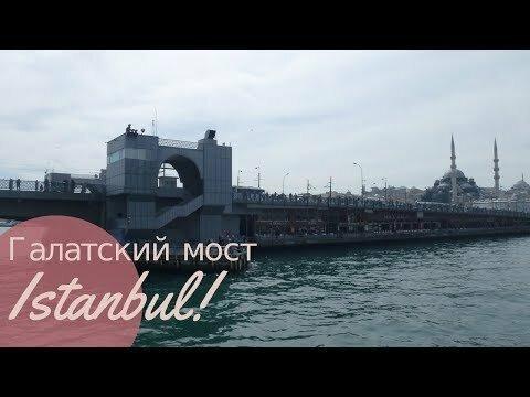 Самый необычный мост Стамбула. Галатский мост