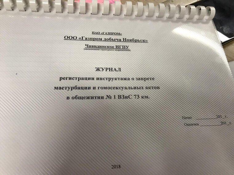 Ямальским вахтовикам запретили мужеложество и мастурбацию