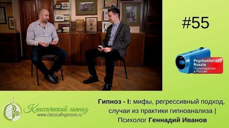 Мифы и заблуждения о гипнозе и гипнотерапии от практикующего гипнотерапевта Геннадия Иванова
