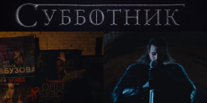 """Лето близко: в Подмосковье всех позвали на субботник, сняв ролик по мотивам """"Игры Престолов"""""""