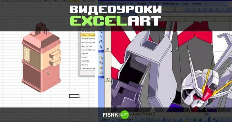Уроки рисования для бухгалтеров: ExcelArt на максималках