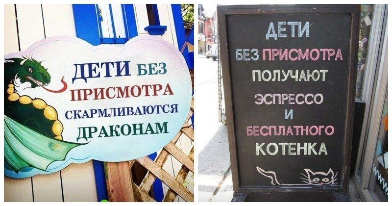 """Самые смешные предупреждающие таблички """"Дети без присмотра"""""""