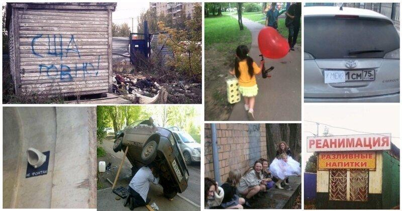 25 прикольных фотографий, которые доказывают, что умом Россию точно не понять