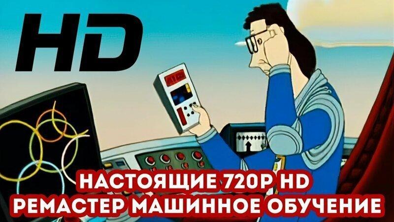 """Пользователь интернета улучшил качество мультфильма """"Тайна третьей планеты"""" с помощью программ"""