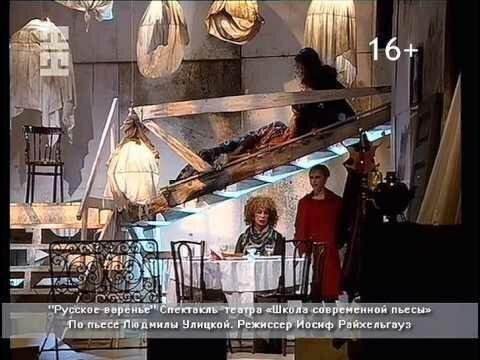 «Русское варенье» (2003 год) — пьеса известной российской писательницы Людмилы Улицкой