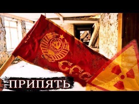 Чернобыль- Исповедь сталкера