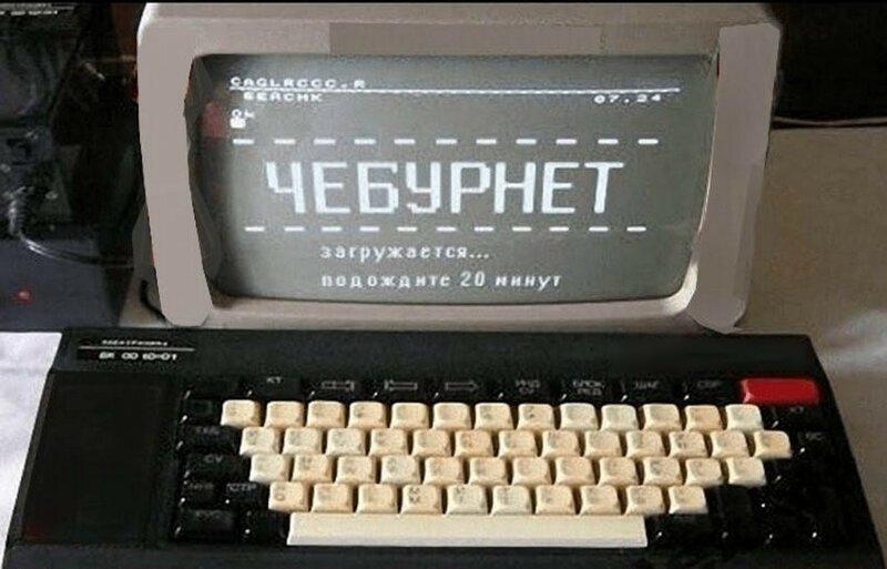 Чебурнет на подходе: готовимся к жизни без Интернета