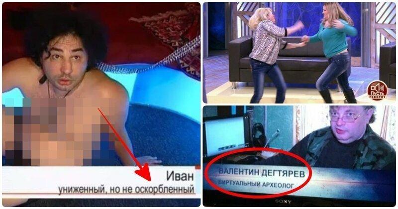 Странные герои и бредовые ток-шоу России: весомые причины, по которым не стоит включать телевизор