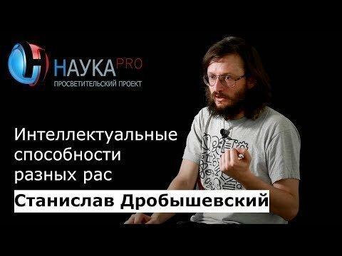 Интеллектуальные способности рас -  С. Дробышевский!