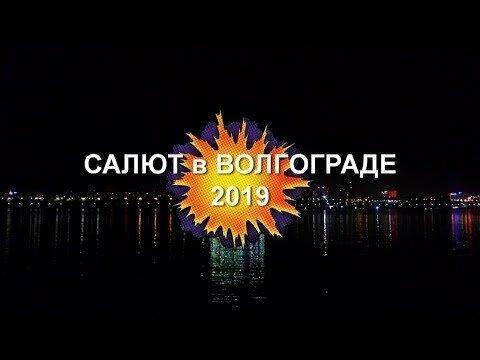 Салют в Волгограде 8 мая 2019 года