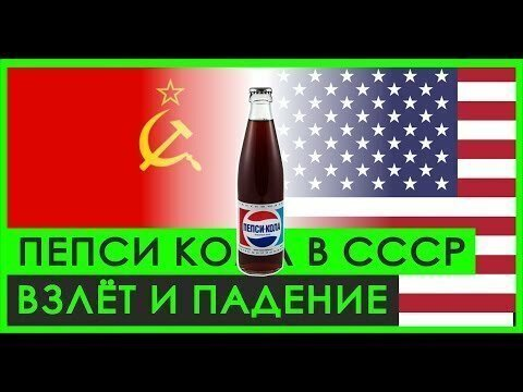 Успех и Поражение Пепси Кола в Советском Союзе