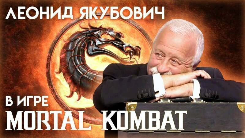 Поле чудес в Mortal Kombat