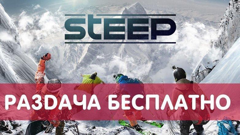 Ubisoft начал бесплатную раздачу симулятора зимних видов спорта Steep