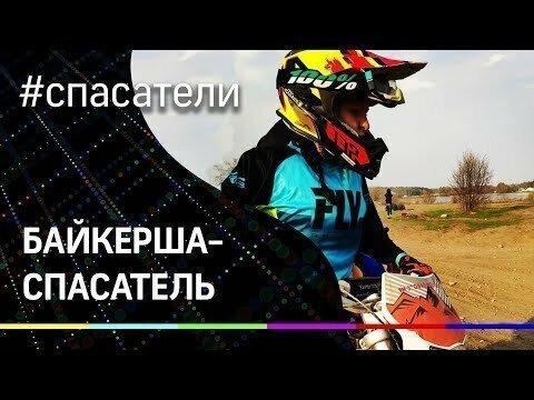 Настоящая русская женщина! В Люберцах байкерша-неформалка спасает людей