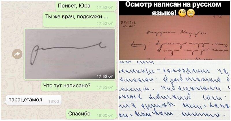 """""""Доктор, что со мной?"""": 15 примеров убойного почерка врачей, которые нереально расшифровать"""