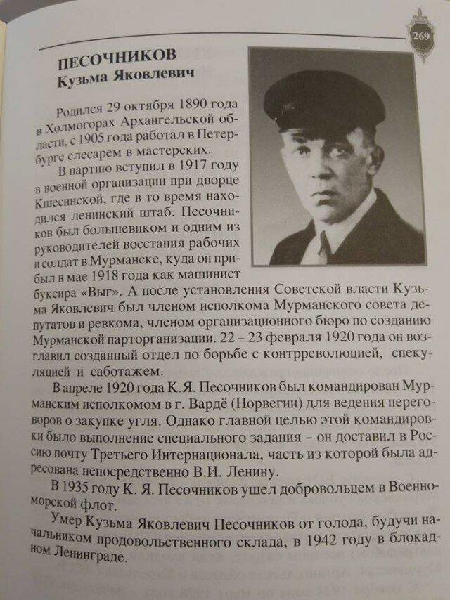 Первый начальник Мурманской ЧК умер от голода в 1942 году в блокадном Ленинграде