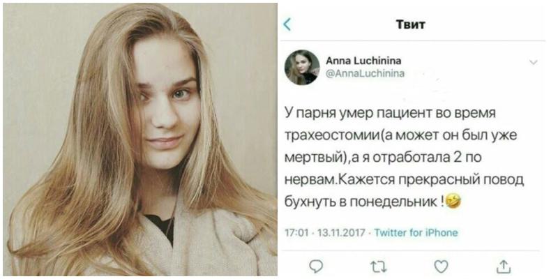 Молодая циничная студентка медвуза оскорбляла пациентов в своём микроблоге