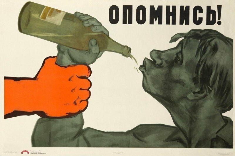 Круговорот алкоголя