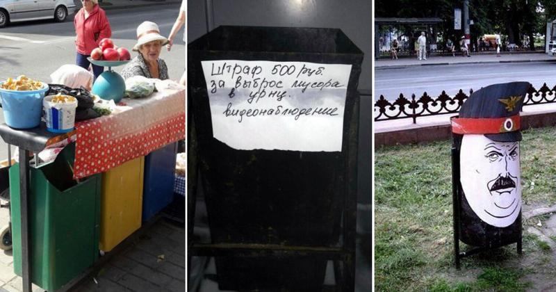 Суровые и милые мусорки, вызывающие недоумение и смех