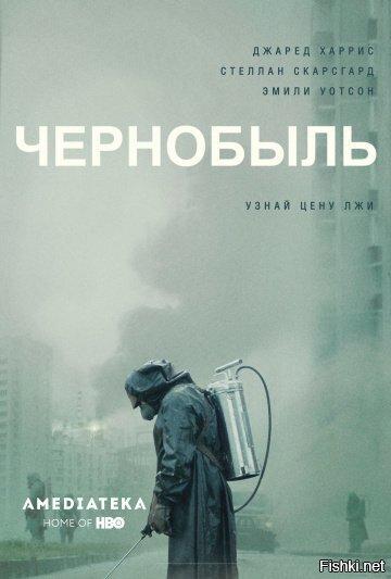 """Посмотрел недавно сериал """"Чернобыль"""""""