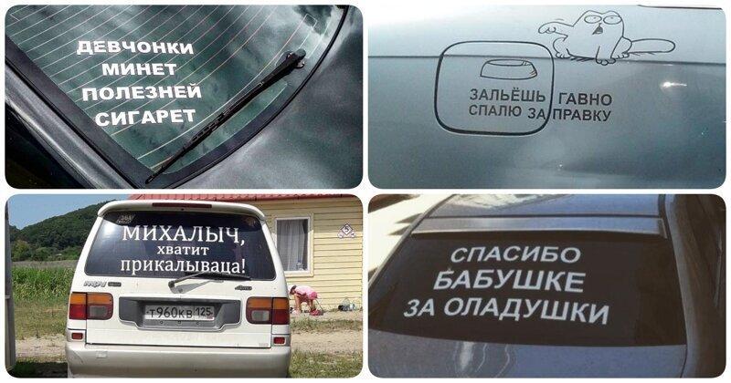 18 смешных надписей на машинах от креативных водителей