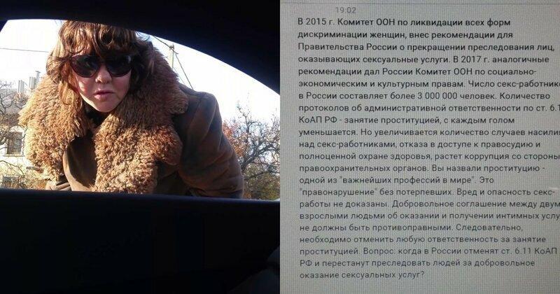 Путаны попросили Путина отменить наказание за занятие проституцией